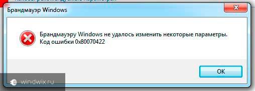 ошибка 0х80070422