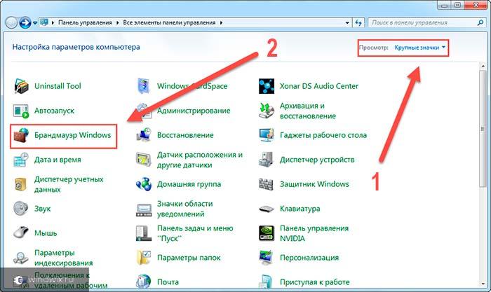панель управления windows7