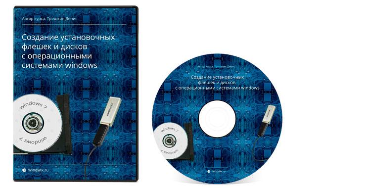 Как сделать с флешек установочный диск
