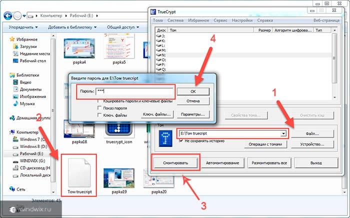 запуск IoBit Protected Folder