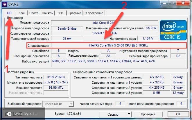 Спецификация процессора