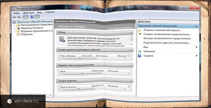 Хотите быть в курсе всех ошибок и событий которые происходят в вашей windows 7? Вам поможет журнал событий