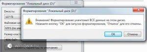 форматирование жесткого диска