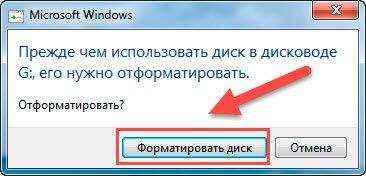 выбрать файловую систему