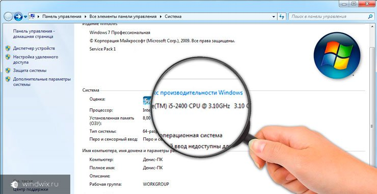 Как узнать сведения о системе windows 7 при помощи программ и встроенных возможностей