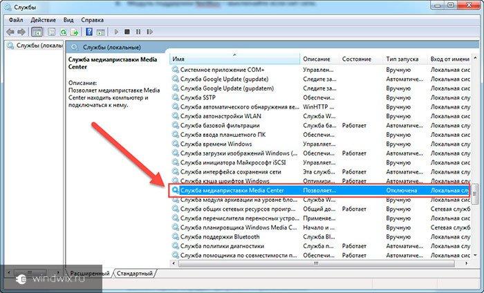Планировщик Windows Media Center