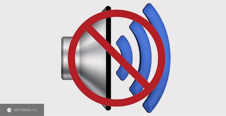 Пропал звук! Служба аудио не запущена! Лучшие методы решения данных проблем