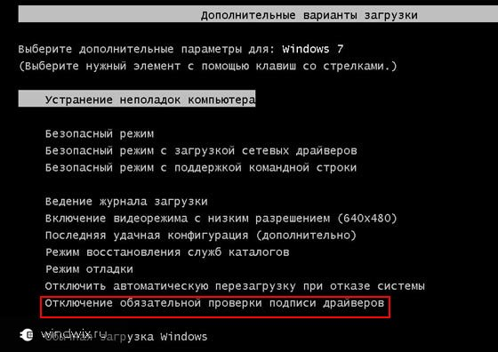Варианты загрузки Windows