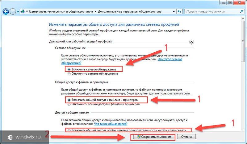 Дополнительные параметры общего доступа
