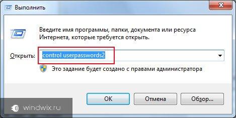Как убрать пароль на