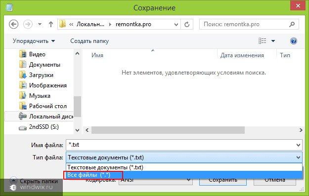 Сохранение текстового документа