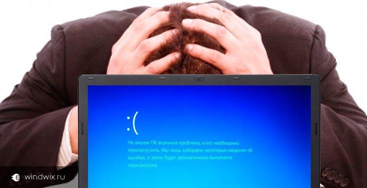 Компьютер вдруг стал перезагружаться сам по себе! Причины и методы их устранения