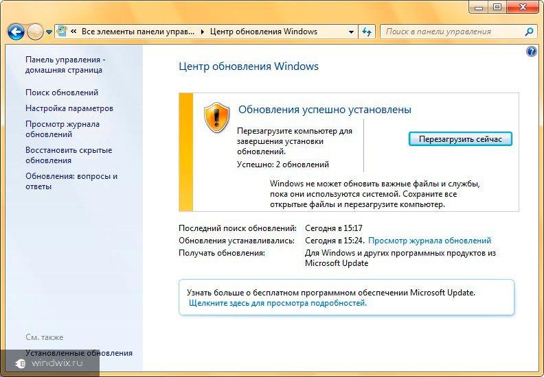 устройство стандартных обновлений Windows