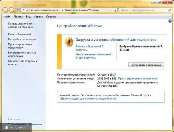 Центр обновлений Windows