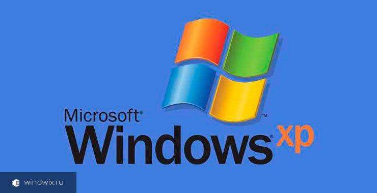 Причины появления ошибки 0x0000000a в Windows XP и методы их устранения