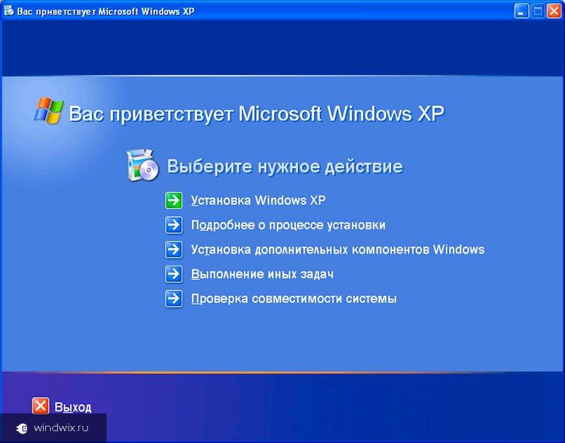 при установке Windows XP на компьютер