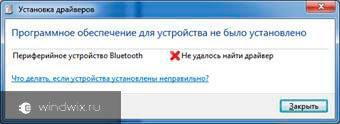 периферийное устройство Bluetooth