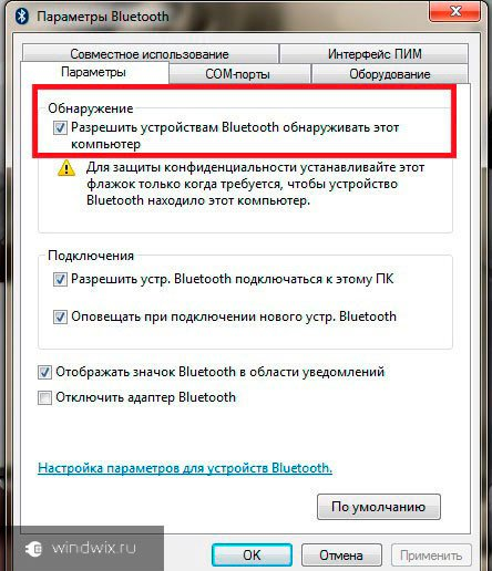 настроить Bluetooth