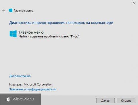специальная утилита от Microsoft