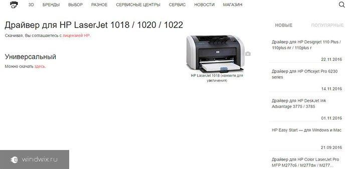 Скачать драйвер для принтера hp laserjet p1020 для windows 7 бесплатно