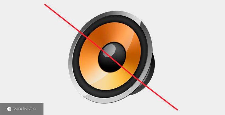 Как скачать и установить драйвер для High Definition Audio?