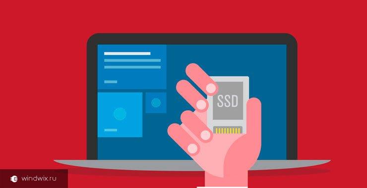 Как перенести Windows 10 на SSD накопитель без переустановки