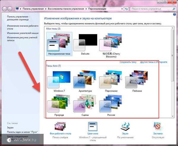 прозрачные темы для Windows 7 скачать бесплатно с автоматической установкой - фото 3