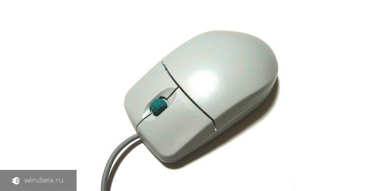 Почему залипает курсор мыши? Основные причины и варианты их устранения
