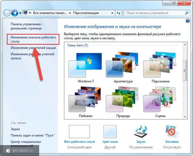 Скачать программу персонализацию для windows 7