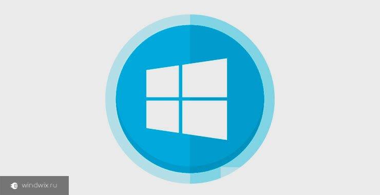 Как поменять языковой пакет для Windows 10? Пошаговая инструкция