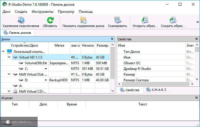 программа для считывания sd дисков