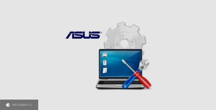 Как переустановить Windows на ноутбуке Asus? Пошаговая инструкция