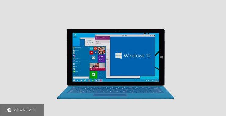 Как установить windows 10 на ноутбук? Пошаговая инструкция