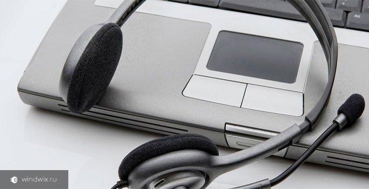 Почему тихий звук на ноутбуке c windows 7? Основные причины и варианты их устранения