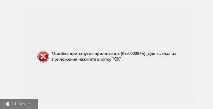Ошибка 0xc000007b в Windows 7 x64. Причины и их устранение