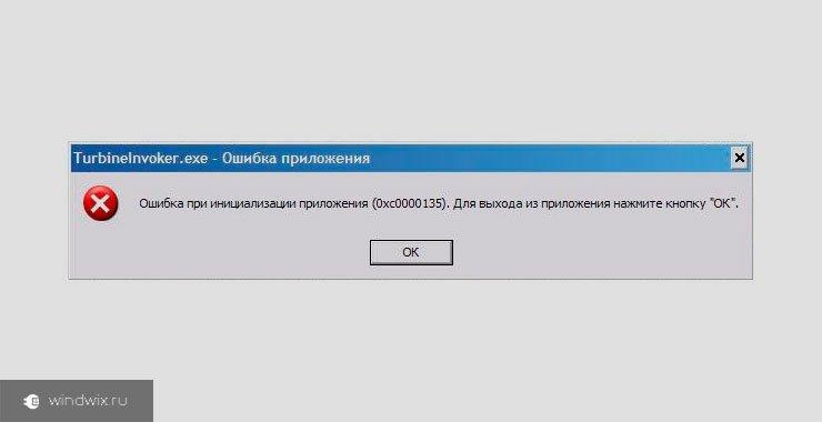 Как устранить ошибку при инициализации приложения 0xc0000135 в Windows XP?