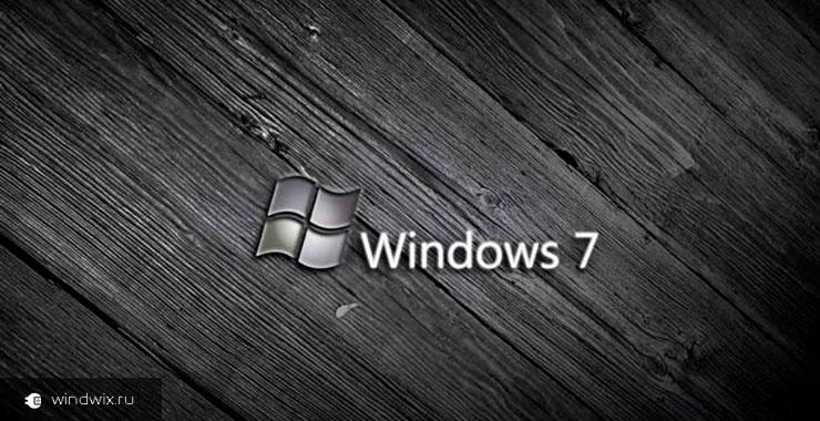 Как исправить ошибки на компьютере в windows 7? Лучшие методы