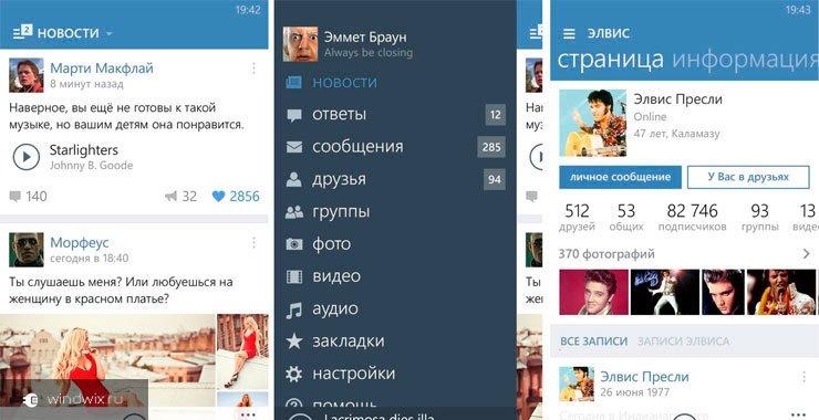Как обновить приложение ВК на windows phone? Пошаговая инструкция