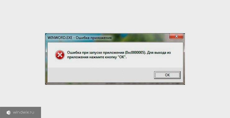 Почему появляется ошибка 0xc0000005 в Windows 7? Причины и варианты их устранения