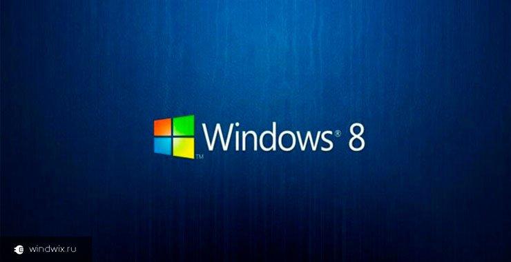 Как на различных устройствах сбросить windows 8 до заводских настроек