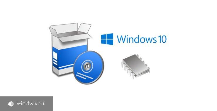 Отключение автоматической установки драйверов в windows 10? Несколько способов