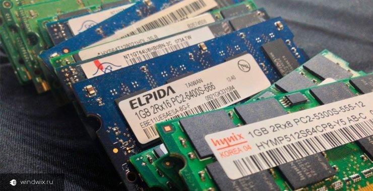 Как установить оперативную память на разные модели ноутбуков? Пошаговая инструкция