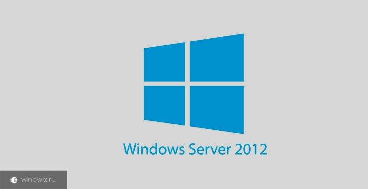 Как активировать Windows Server 2012 R2 при помощи активатора и другим способом