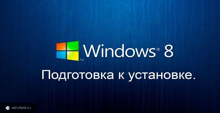 Как переустановить windows 8 на ноутбуке? Пошаговая инструкция