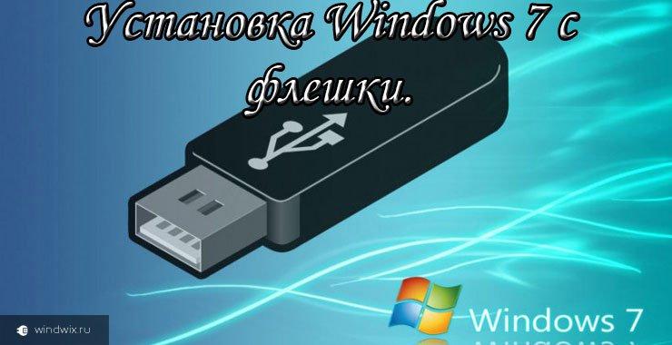 Как установить windows 7 с флешки? Подробная пошаговая инструкция