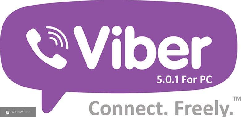 Как установить viber на ноутбук без телефона? Пошаговая инструкция