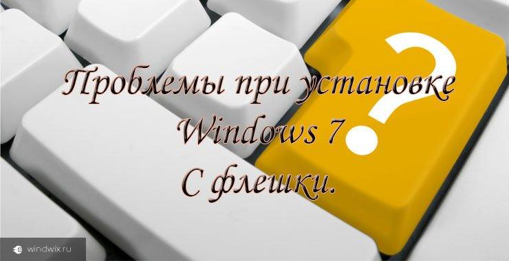 Почему не устанавливается windows 7 с флешки или диска? Основные причины и их устранение