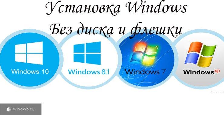 Возможно ли переустановить windows без флешки и диска? Пошаговая инструкция