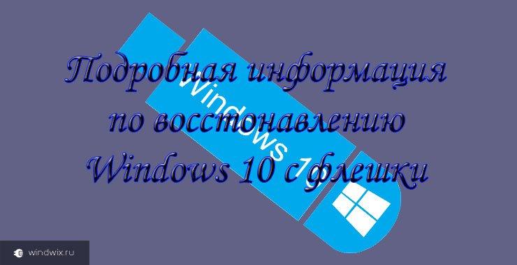 Как восстановить windows 10 с флешки. Пошаговая инструкция