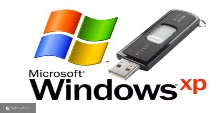 Как установить Windows xp на флешку? Пошаговая инструкция